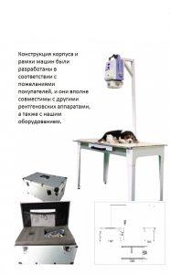 Стационарный аппарат Vet-1