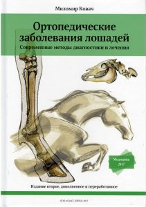 Ортопедические заболевания лошадей, издание второе