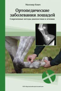 Ортопедические заболевания лошадей